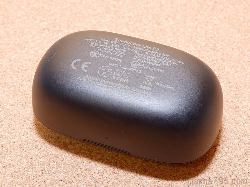 充電ケースの底は、他の表面と同じ材質で作られています。