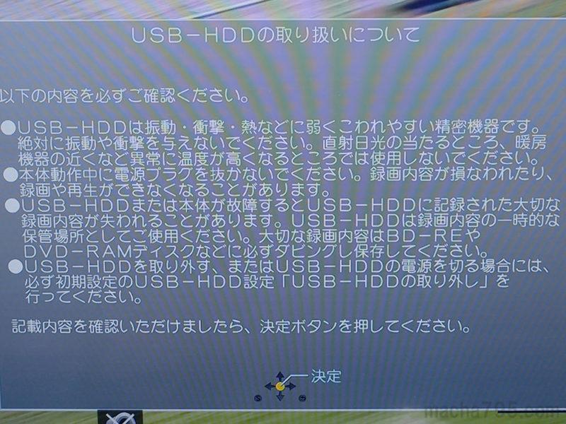 USB-HDDの取り扱いについて