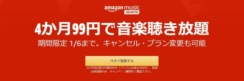 Amazon music unlimited が4ヶ月99円で音楽聴き放題