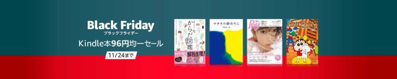 ブラックフライデー Kindle本 96円均一セール