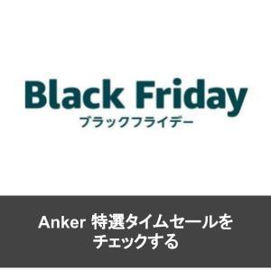 Ankerの特選タイムセールをチェックする