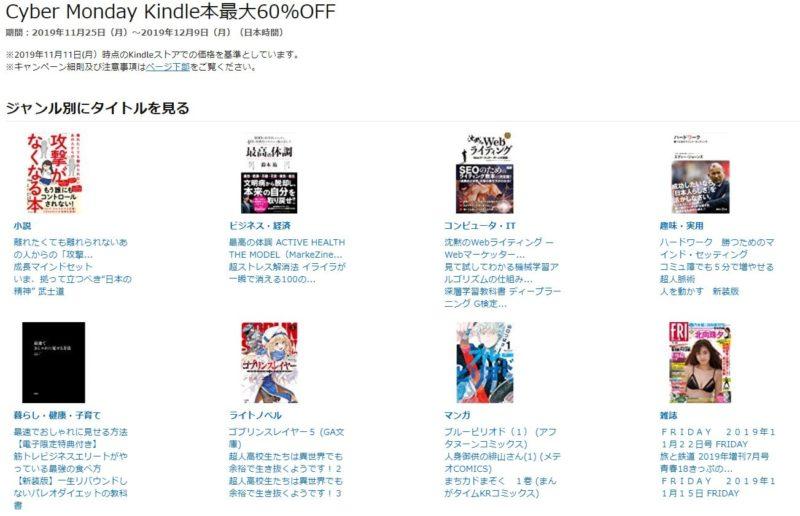 サイバーマンデー Kindle本 最大60%OFFセール
