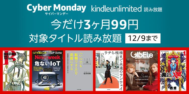 kindle unlimitedが3ヶ月99円キャンペーン
