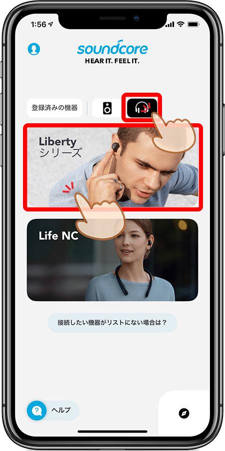 右上の「ヘッドホン」アイコンをタップし、「Libertyシリーズ」をタップします