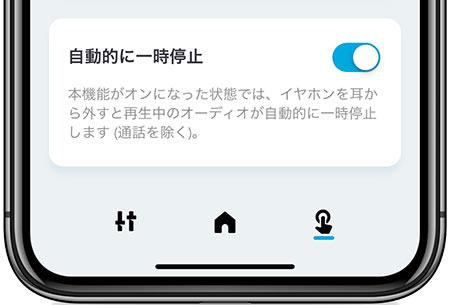 自動一時停止の機能は、soundcoreアプリから無効化することもできます。