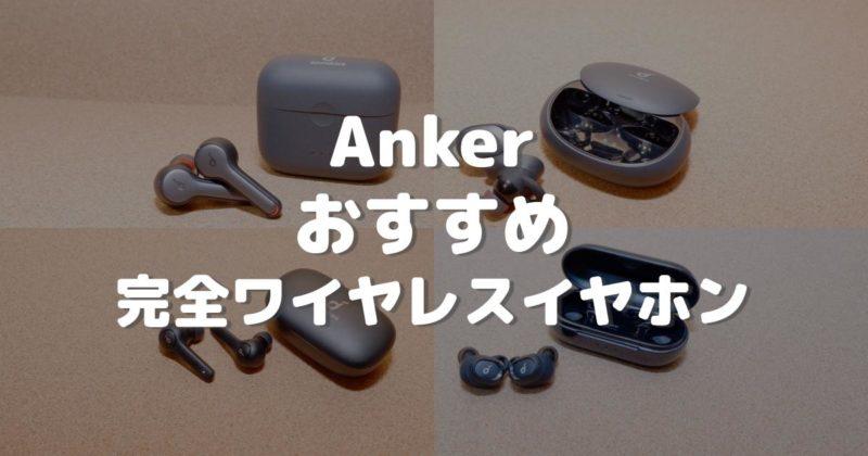 【買うべき!】2019年Ankerのおすすめ完全ワイヤレスイヤホン