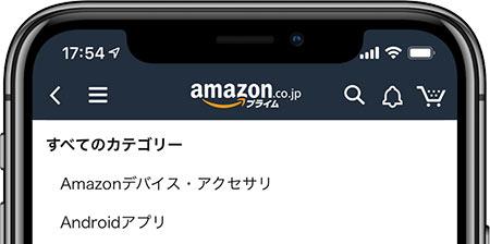 Amazonショッピングアプリで買う