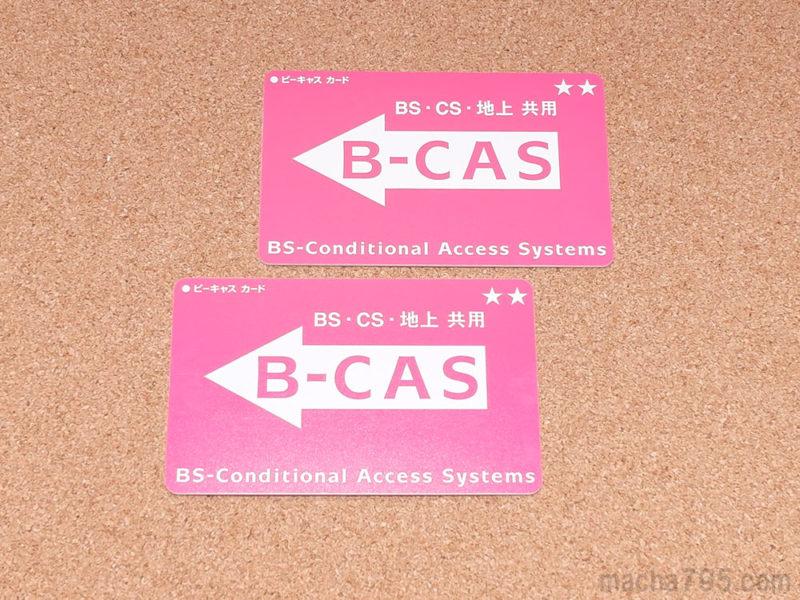 B-CASカードは2枚付属しています。
