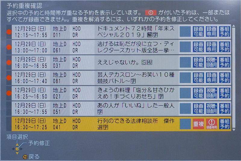 6番組同時録画できる