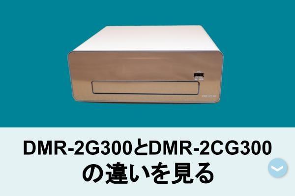 DMR-2G300とDMR-2CG300の違いについて見る