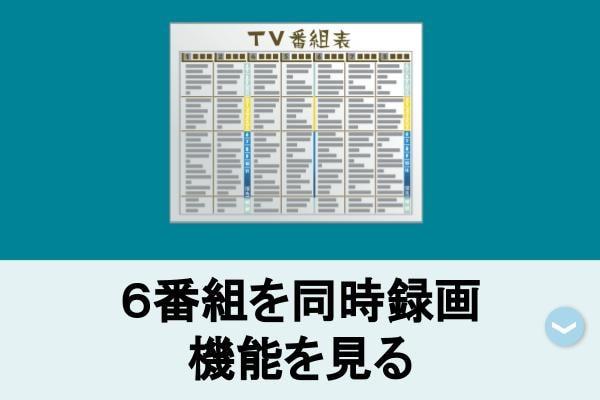 6番組同時録画機能についてを見る