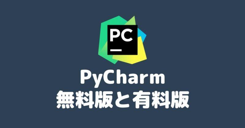 PyCharmの無料版と有料版の違い【JetBrains IDE】