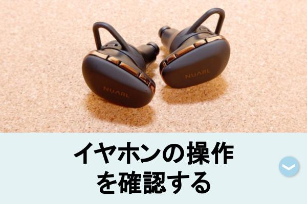 N6 Proのイヤホンでの操作を確認する
