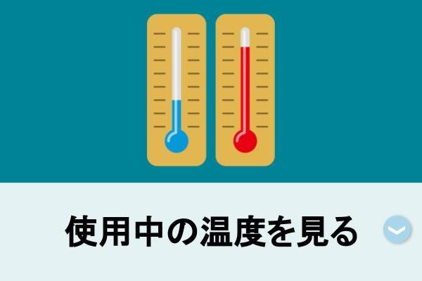 使用中の温度を見る