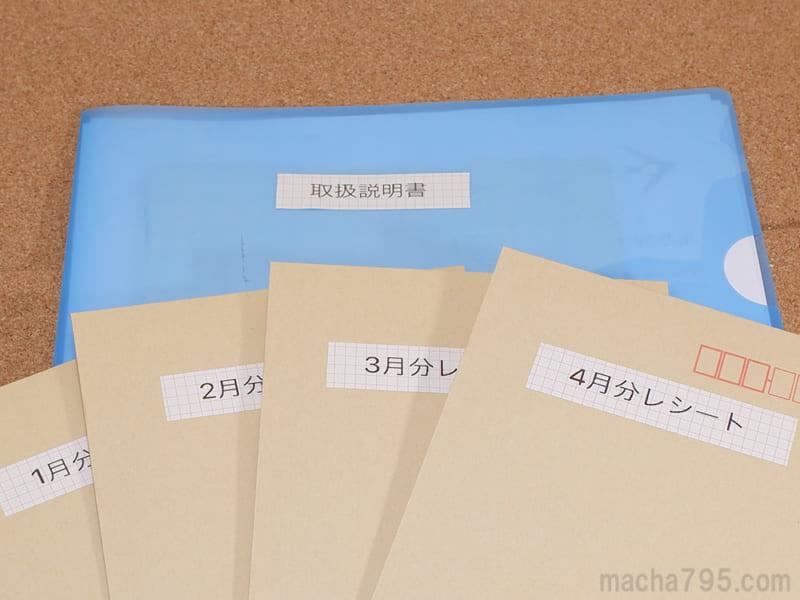 クリアファイルや封筒を使った整理がより便利になった
