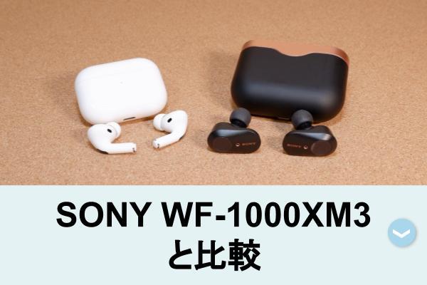 SONY WF-1000XM3との比較を見る