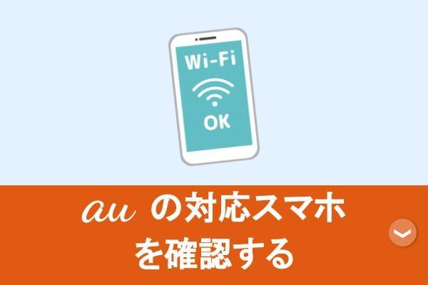 auのWi-Fi 6対応スマホを確認する