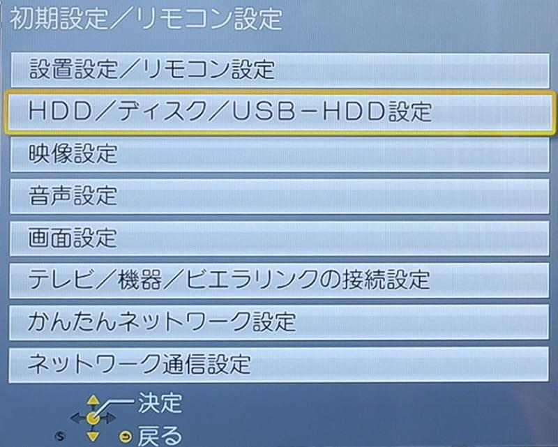 「HDD/ディスク/USB-HDD設定」を選択する