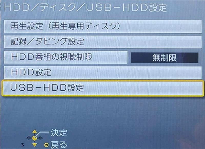 「USB-HDD設定」を選ぶ