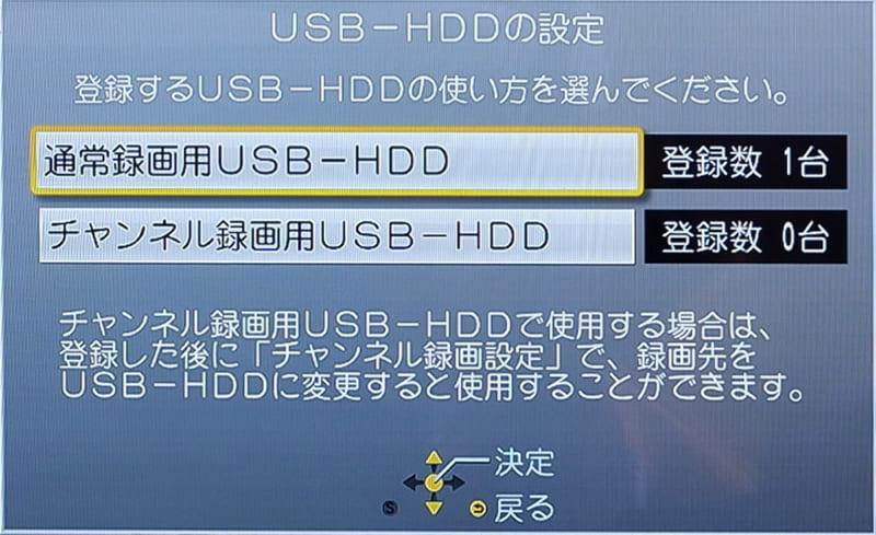 「通常録画用USB-HDD」を選択する