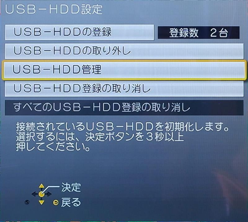 「USB-HDD管理」を選びます