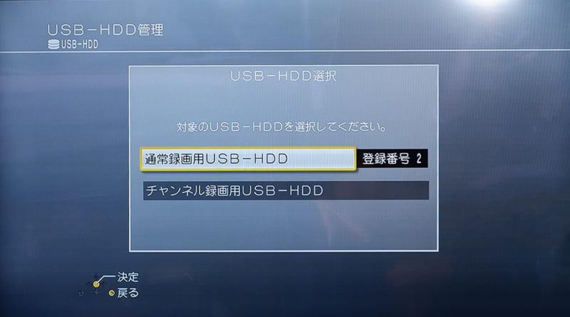 「通常録画用USB-HDD」を選択します