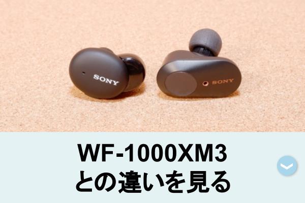 WF-H800とWF-1000XM3の違いを見る