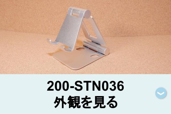 200-STN036の外観を見る