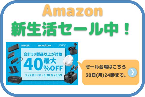 Amazon新生活セール中!開催会場はこちら。