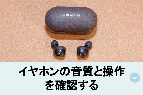 SAMU-SE04イヤホンの音質と操作を見る