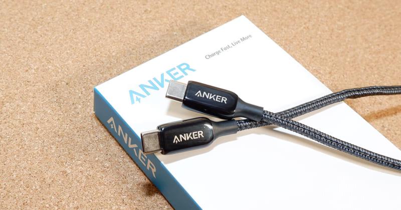 Anker PoweLine+ III USB-C & USB-C 2.0 ケーブルをレビュー