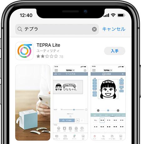 文字はスマホ専用アプリを使って簡単に設定できます。