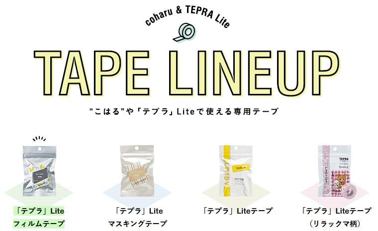 テプラ Lite LR30は「テプラ Lite テープ」「こはる専用テープ」が使用できます。