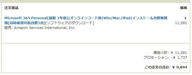 Microsoft 365 Personalを9844円で購入した例