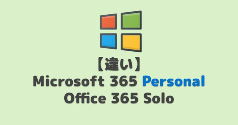 Microsoft 365 PersonalとOffice 365 Soloの違い
