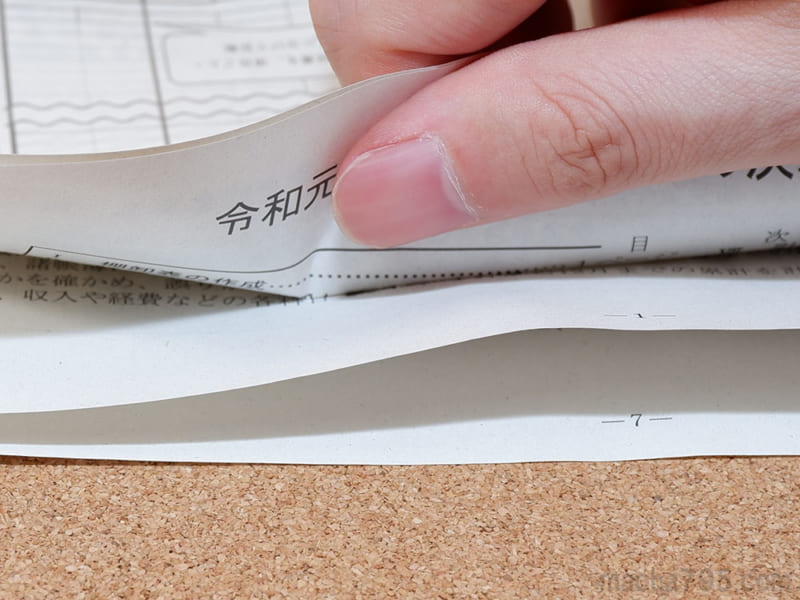 紙を重ねて貼り付ければ、開いて個人情報を見ることができないようにできます。