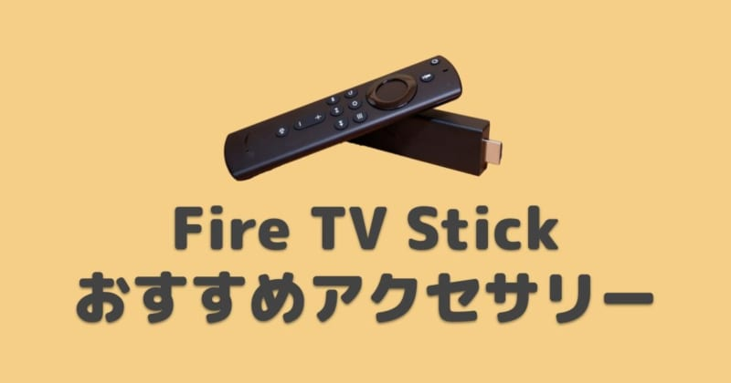 Fire TV Stickと一緒に買いたい物