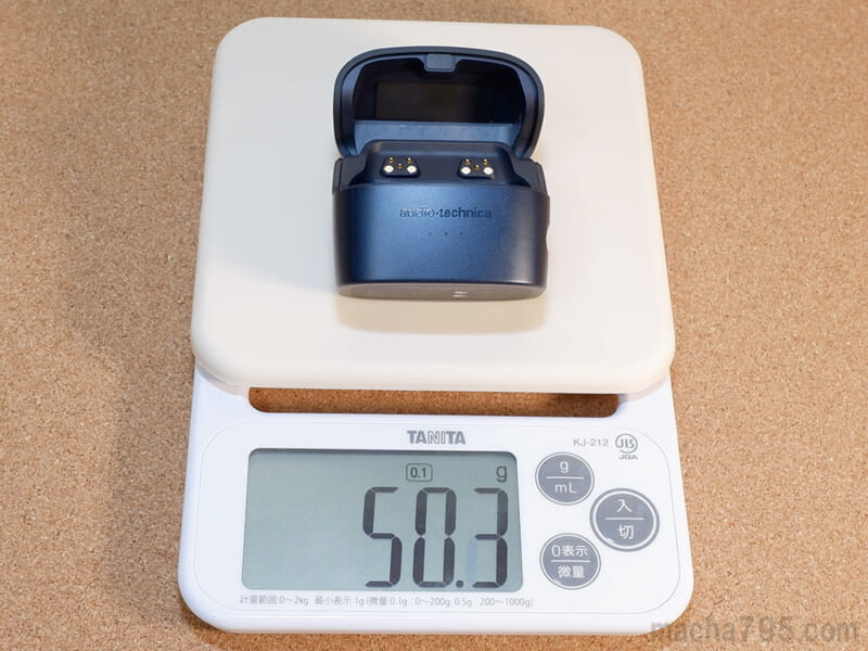 充電ケースだけの重さは50gと軽量です。