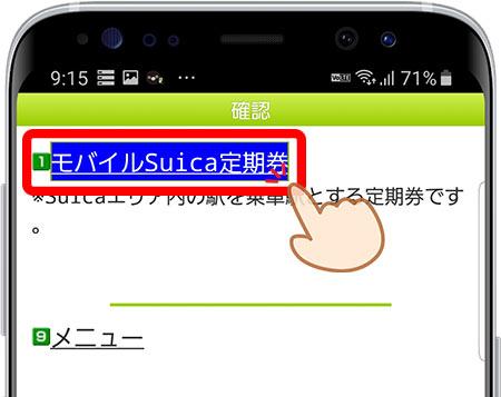 「モバイルSuica定期券」をタッチ