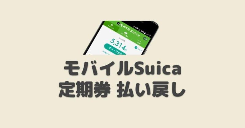 【画像で解説】モバイルSuica 定期券の払い戻し方法