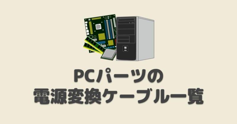 パソコンパーツの電源変換ケーブル一覧