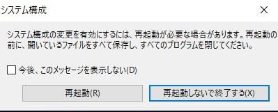 パソコンを再起動する