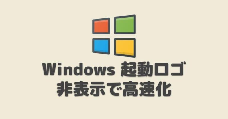 【Windows高速化】起動ロゴをスキップして起動時間を短縮する