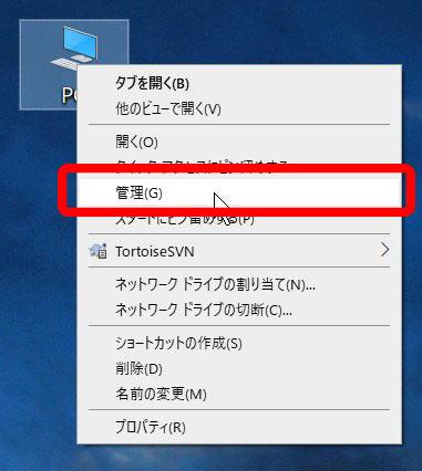 PCアイコンから「管理」をクリック