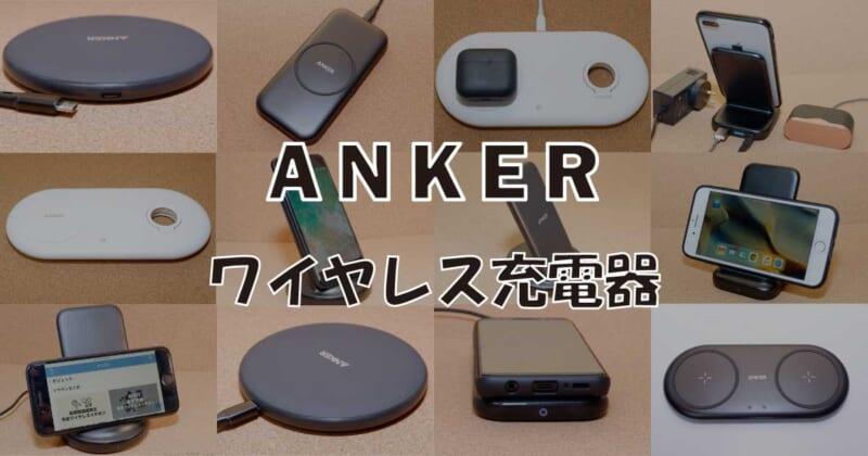 【比較】Ankerのワイヤレス充電器一覧(PowerWaveシリーズ)
