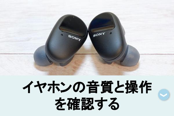 SONY WF-SP800Nの音質と操作を見る