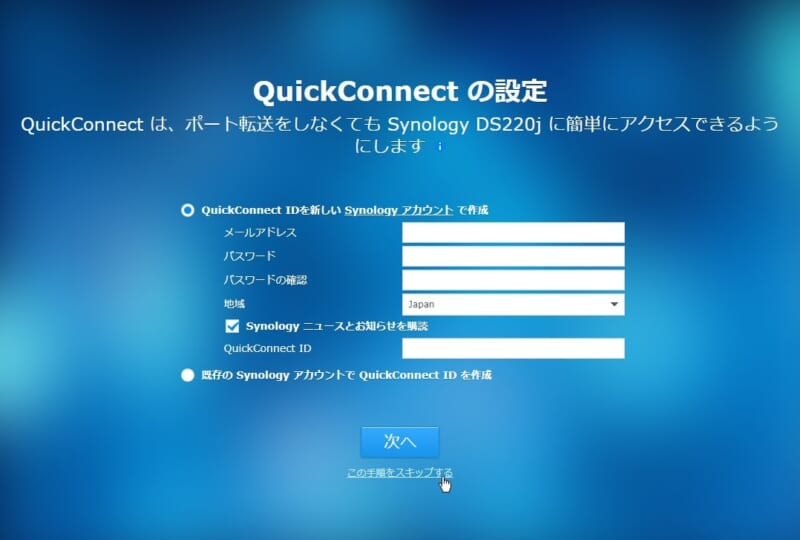 QuickConnectを確認