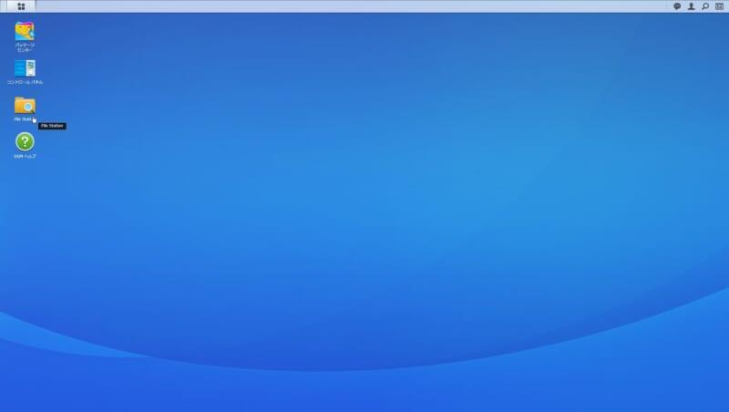 「File Station」をクリック