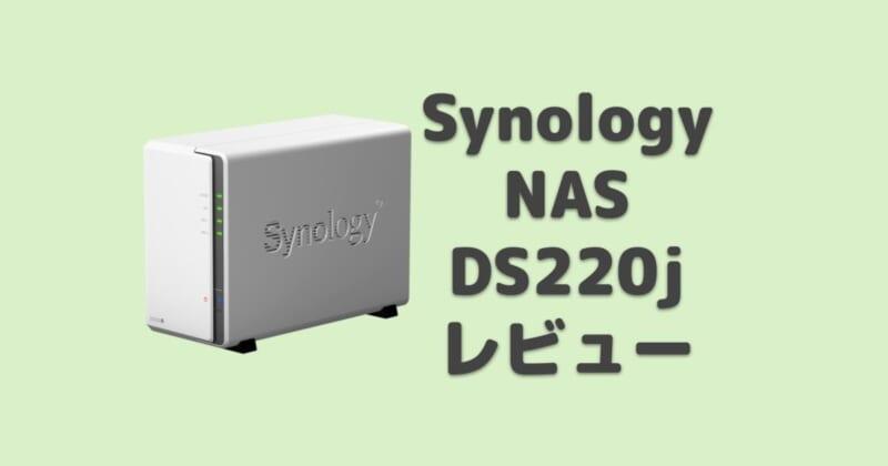 DS220j レビュー