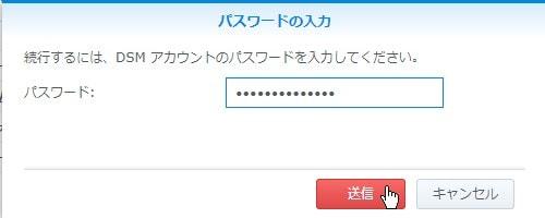パスワードを入力して「送信」ボタンをクリック